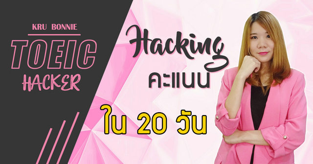 TOEIC HACKER (Hacking คะแนนใน 20 วัน)