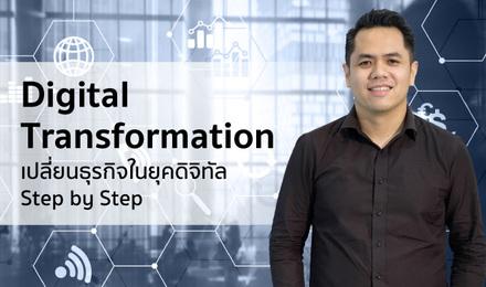 Digital Transformation in Action เปลี่ยนธุรกิจในยุคดิจิทัล Step-by-Step