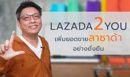 Lazada2U เพิ่มยอดขาย Lazada แบบยั่งยืน
