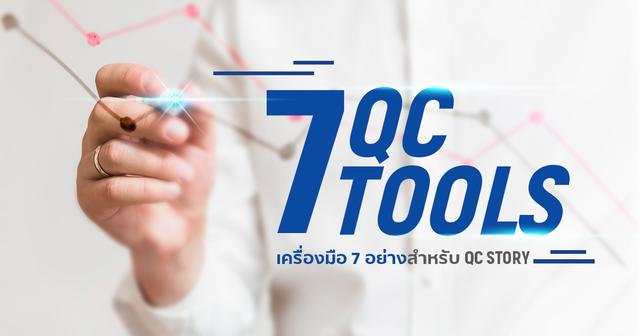 7 QC Tools - เครื่องมือ 7 อย่างสำหรับ QC Story