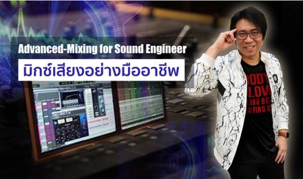 Advanced Mixing for Sound Engineer มิกซ์เสียงอย่างมืออาชีพ
