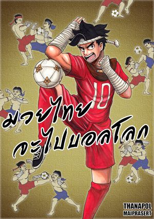 มวยไทยจะไปบอลโลก