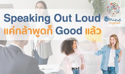 Speaking Out Loud แค่กล้าพูดก็ Good แล้ว