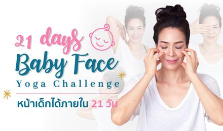 21 Days Baby Face Yoga Challenge หน้าเด็กได้ภายใน 21 วัน