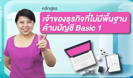 หลักสูตรเจ้าของธุรกิจที่ไม่มีพื้นฐานด้านบัญชี Basic 1