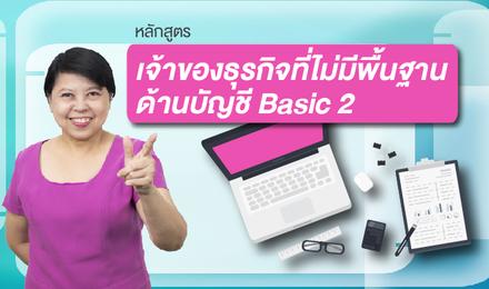 หลักสูตรเจ้าของธุรกิจที่ไม่มีพื้นฐานด้านบัญชี Basic 2
