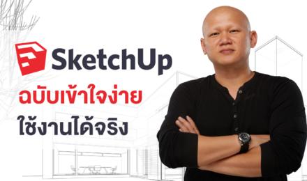SketchUp ฉบับเข้าใจง่าย ใช้งานได้จริง