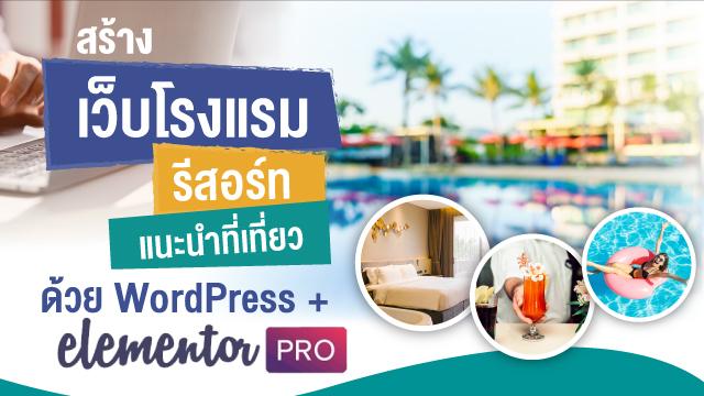 สร้างเว็บโรงแรม รีสอร์ท แนะนำที่เที่ยว ด้วย WordPress + Elementor Pro