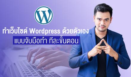ทำเว็บไซต์ Wordpress ด้วยตัวเอง แบบจับมือทำ ทีละขั้นตอน