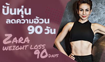 ZARA WEIGHT LOSS 90 DAYS ปั้นหุ่น-ลดความอ้วน 90 วัน