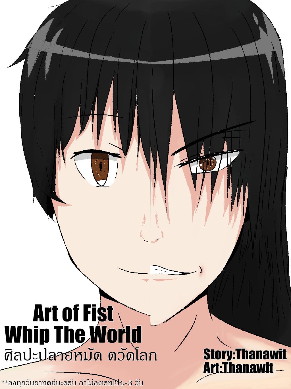 ศิลปะปลายหมัด ตวัดโลก (Art of Fist,Whip The World)