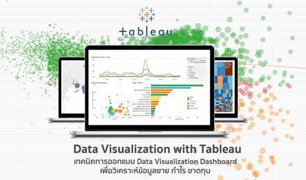 Tableau Workshop | สร้าง Data Visualization วิเคราะห์ข้อมูลขาย กำไร ขาดทุน