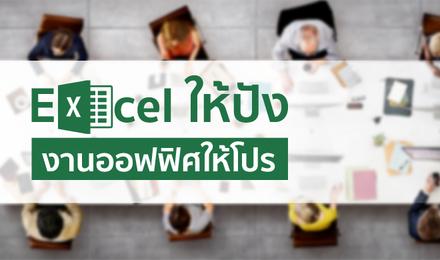 Excel ให้ปัง งานออฟฟิศให้โปร