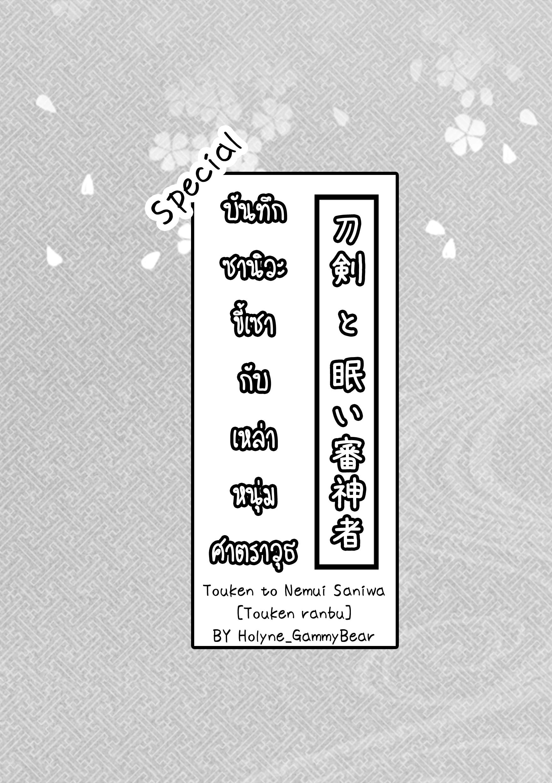 บันทึกซานิวะกับเหล่าหนุ่มศาสตราวุธ Special (Token to Nemui Saniwa) [Touken Ranbu]