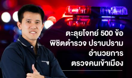 ตะลุยโจทย์ 500 ข้อ พิชิตตำรวจ ปราบปราม อำนวยการ ตรวจคนเข้าเมือง