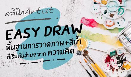 Easy Draw พื้นฐานการวาดภาพ+สีน้ำ ที่เริ่มต้นง่ายๆ จากความคิด