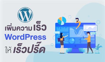 เพิ่มความเร็ว WordPress ให้เร็วปรี๊ด