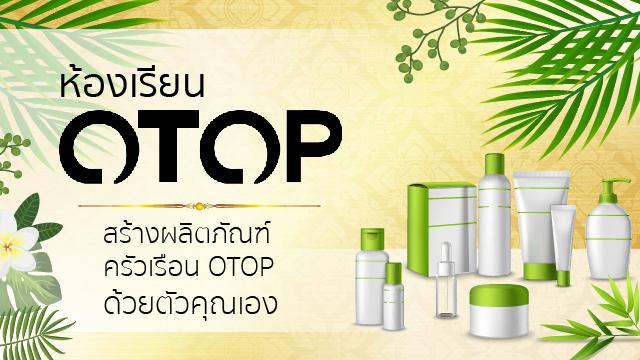 ห้องเรียน OTOP - สร้างผลิตภัณฑ์ครัวเรือน OTOP ด้วยตัวคุณเอง