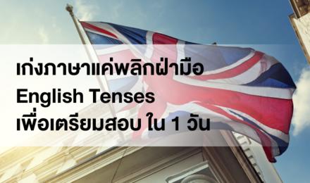 เก่งภาษาแค่พลิกฝ่ามือ English Tenses เพื่อเตรียมสอบ ใน 1 วัน