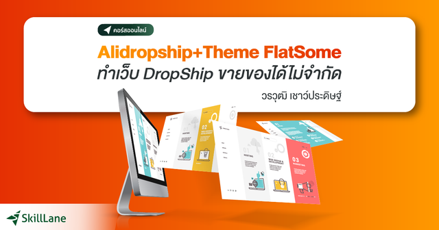 Alidropship + Theme FlatSome ทำเว็บ DropShip ขายของได้ไม่จำกัด