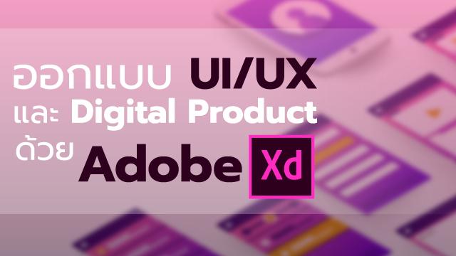 ออกแบบ UI/UX และ Digital Product ด้วย Adobe XD