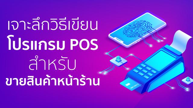 เจาะลึกวิธีเขียนโปรแกรม POS สำหรับขายสินค้าหน้าร้าน