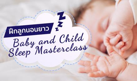 ฝึกลูกนอนยาว Baby and Child Sleep Masterclass