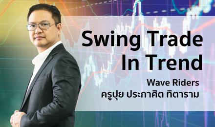 Swing Trade In Trend เทคนิคการทำกำไร เทรดเก็งกำไร แบบเล่นเป็นรอบ