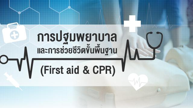 การปฐมพยาบาล และการช่วยชีวิตขั้นพื้นฐาน (First Aid & CPR)