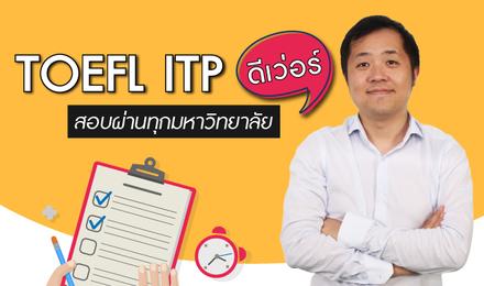 TOEFL ITP ดีเว่อร์ สอบผ่านทุกมหาวิทยาลัย