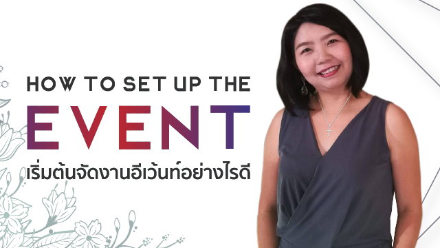 How to Set Up the Event จัดงานอีเว้นต์ เริ่มต้นอย่างไรดี