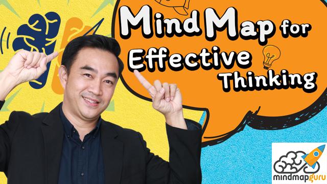 Mind Map for Effective Thinking เทคนิคการคิดพิชิตความสำเร็จ