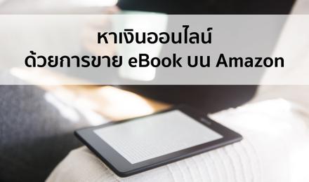 หาเงินออนไลน์ ด้วยการขาย eBook บน Amazon