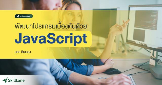 พัฒนาโปรแกรมเบื้องต้นด้วย JavaScript