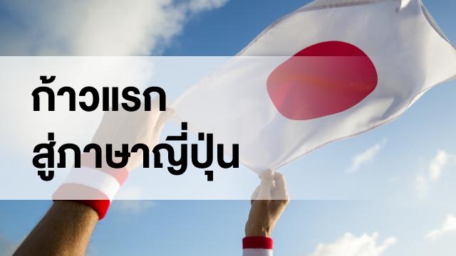 ก้าวแรกสู่ภาษาญี่ปุ่น