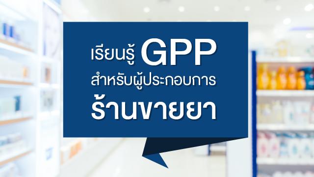 เรียนรู้ GPP สำหรับผู้ประกอบการร้านขายยา