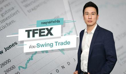 กลยุทธ์ทำกำไร TFEX ด้วย Swing Trade