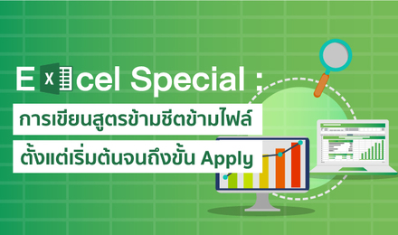 Excel Special: การเขียนสูตรข้ามชีตข้ามไฟล์ ตั้งแต่เริ่มต้นจนถึงขั้น Apply