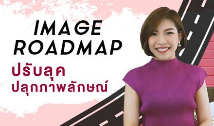 Image Roadmap ปรับลุค ปลุกภาพลักษณ์