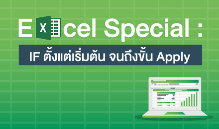 Excel Special: IF ตั้งแต่เริ่มต้น จนถึงขั้น Apply