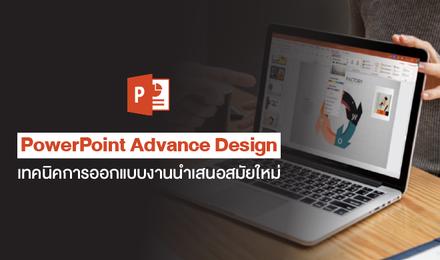 PowerPoint Advance Design  เทคนิคการออกแบบงานนำเสนอสมัยใหม่