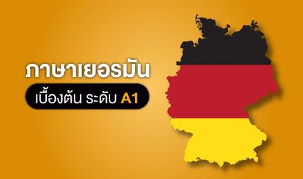 ภาษาเยอรมันเบื้องต้น ระดับ A1