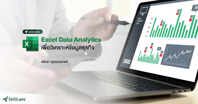 Excel Data Analytics เพื่อวิเคราะห์ข้อมูลธุรกิจ