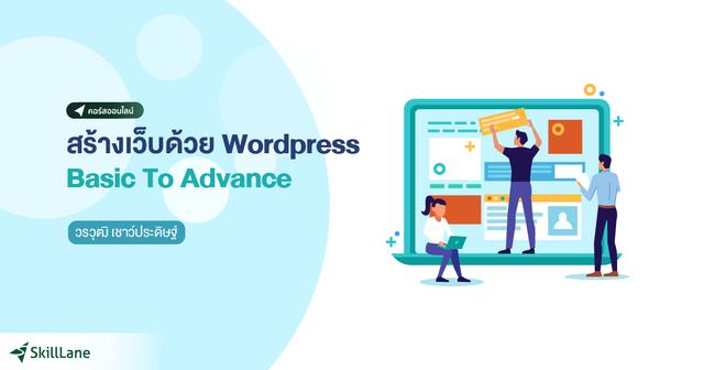 สร้างเว็บด้วย WordPress Basic To Advance