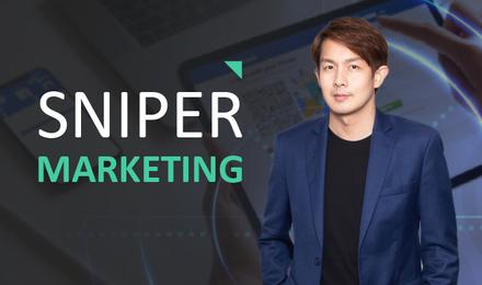 Sniper Marketing การตลาดได้ผลจริง ต้องยิงให้เข้าเป้า