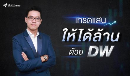 เทรดแสนให้ได้ล้านด้วย DW