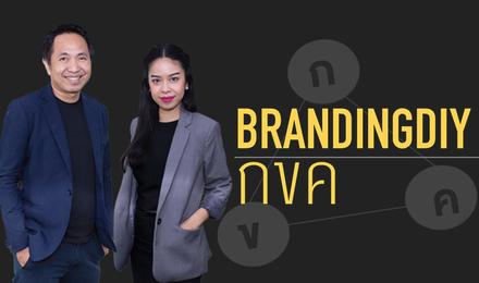 Branding DIY ฉบับ กขค