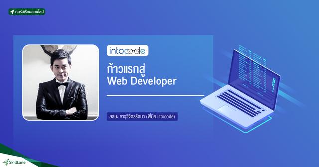 ก้าวแรกสู่ Web Developer