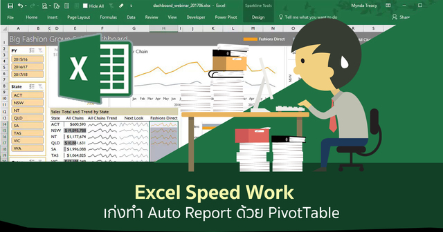 Excel Speed Work : เก่งทำ Auto Report ด้วย PivotTable
