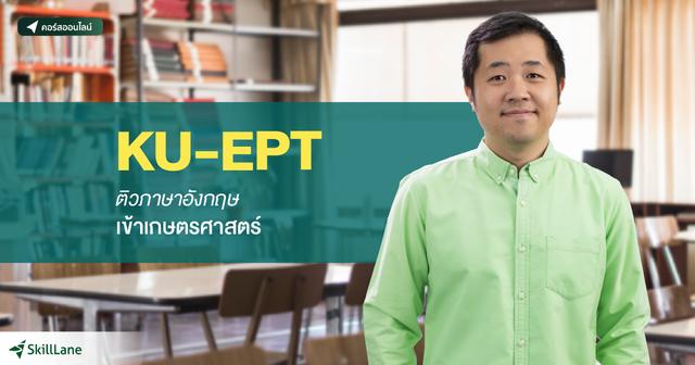 KU-EPT ติวภาษาอังกฤษเข้าเกษตรศาสตร์